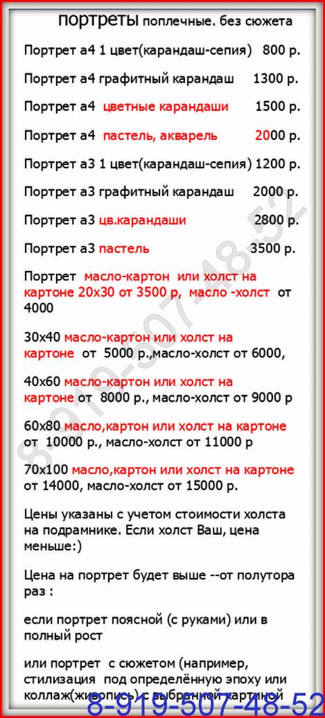 цена портрет киров